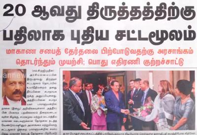 News paper in Sri Lanka : 19-09-2017