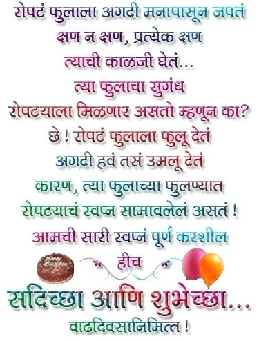 Birthday Quotes For Baby Boy In Marathi 79 Quotes