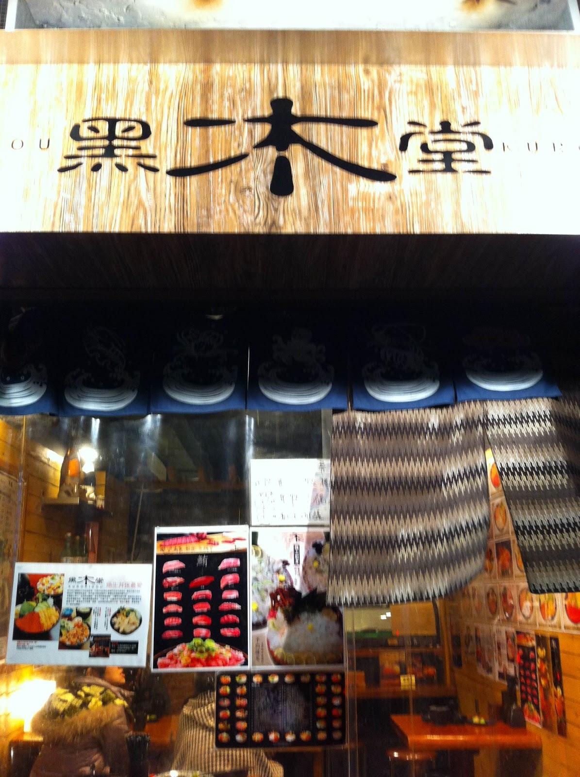 [香港飲食] - 黑木堂   Tasty Life 味 . 空間