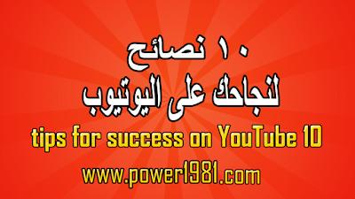 10 نصائح لنجاحك على اليوتيوب، أفضل 13 نصيحة لنجاحك على اليوتيوب، أفضل 14 نصيحة لنجاحك على اليوتيوب، درس طريقة نجاحك على اليوتيوب، 10 tips for success on YouTube، 10 conseils pour réussir sur YouTube