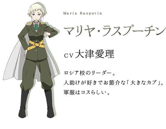 Airi Ootsu sebagai Maria Rasputin