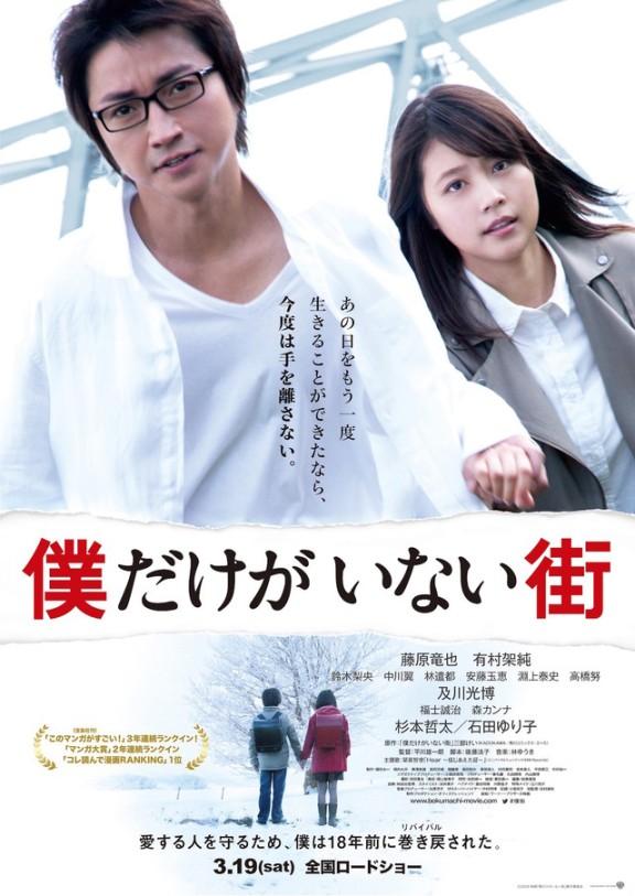 Sinopsis Film Jepang: Erased / Boku Dake ga Inai Machi / 僕だけがいない街 (2016)