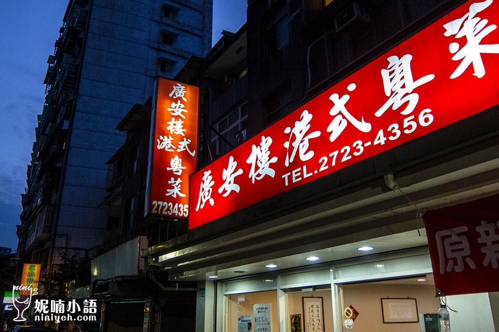 【台北信義區】廣安樓港式粵菜。饕客口裡的秘密名單