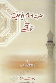 100 Qisay Imam Abu Hanifa