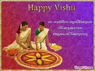 Happy Vishu Photos 2017 Free
