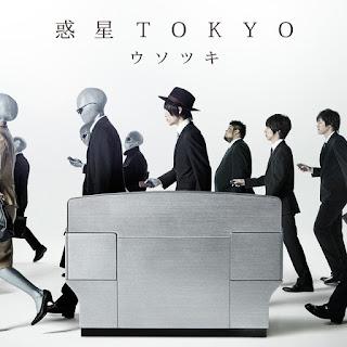 ウソツキ-惑星TOKYO-歌詞