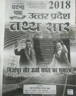 समसामयिक Ghatna Chakra Uttar Pradesh Tathya Saar