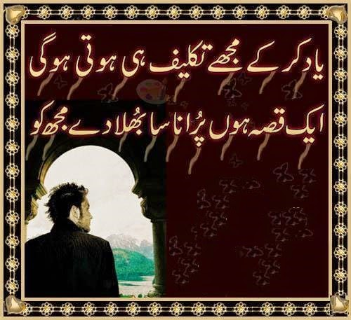 Sad Urdu Poetry Wallpapers L Facebook Covers