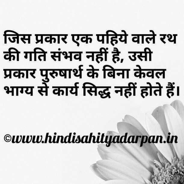 subhashit about luck,subhashit about hard work,importance of hard work and luch