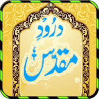 durood e muqaddas ki fazilat in urdu