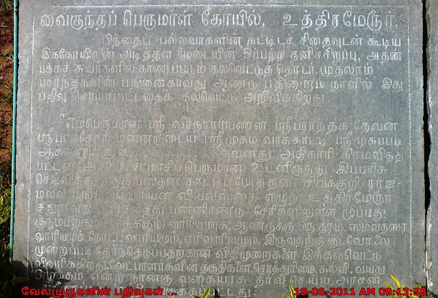 Uthiramerur Kudavolai