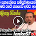 [VIDEO]- And now they ask what we've done for two years - President Maithripala Sirisena