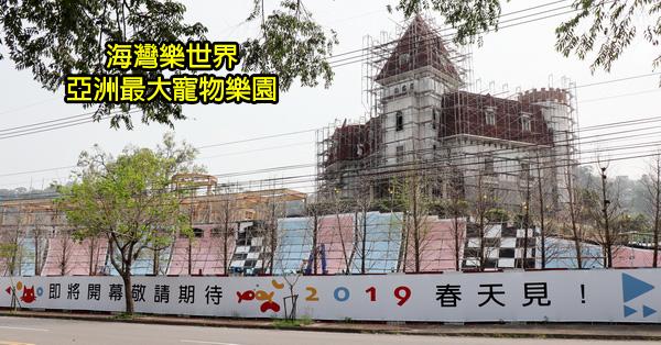 台中北屯|海灣樂世界|亞洲最大寵物樂園即將開幕|原東山樂園