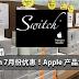 Switch 7月份大减价!iPhone折扣高达RM700!