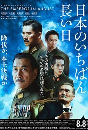 The Emperor in August (2015)