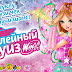 WIN A TICKET FOR AN ANNIVERSARY CRUISE OF WINX CLUB! [Russia]