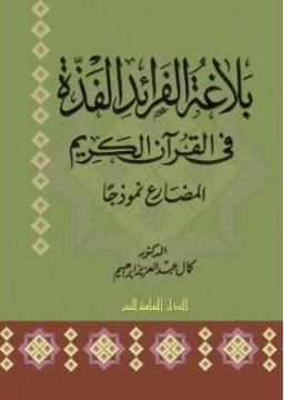 بلاغة الفرائد الفذة في القرآن الكريم (المضارع نموذجا) - كمال عبد العزيز
