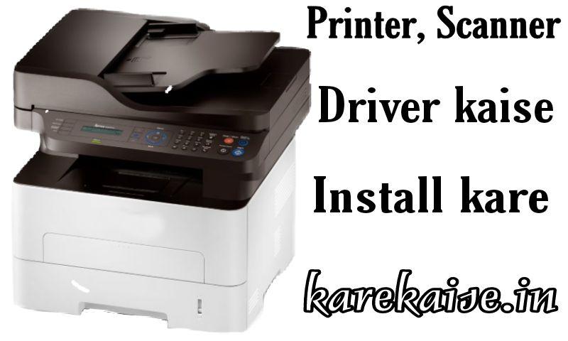 printer-aur-scanner-drive-kaise-install-kare