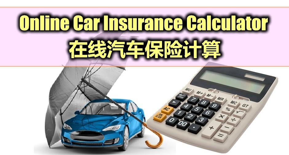 在線汽車保險計算 Online Car Insurance Calculator - malaysia DIY info