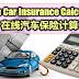 在线汽车保险计算 Online Car Insurance Calculator