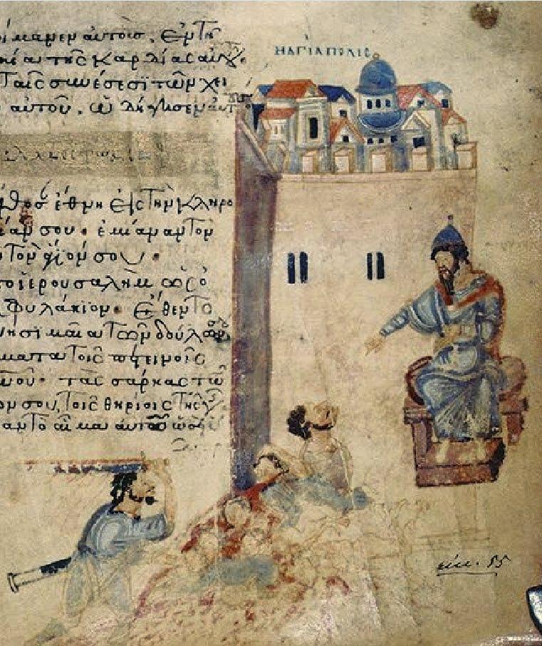 Η θεσμική οργάνωση της Βυζαντινής αυτοκρατορίας