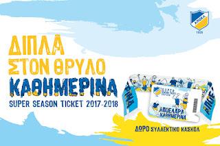 Σωματείο ΑΠΟΕΛ: Super Season Tickets 2017-18
