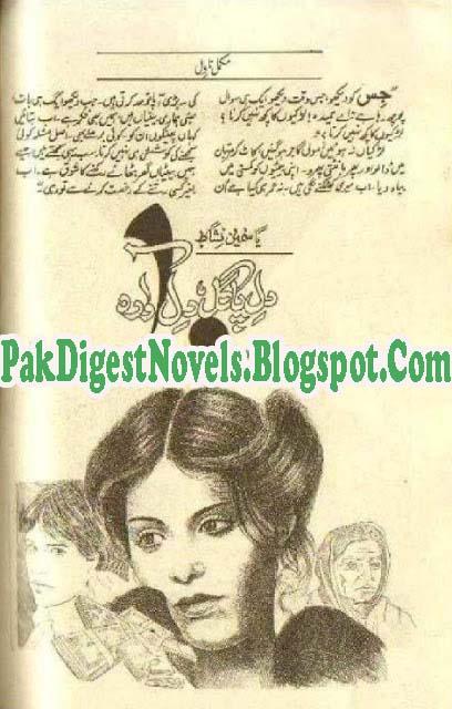 Dil Pagal Dil Awara Novel By Yasmeen Nishat Pdf Format Download Free