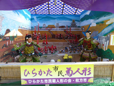 ひらかた菊花展 (枚方市役所周辺) ひらかた市民菊人形 真田丸