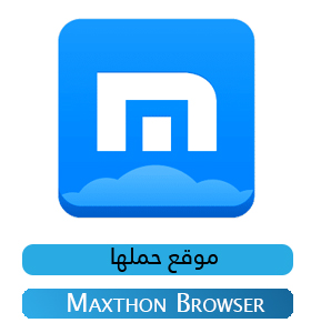 تحميل برنامج متصفح ماكسون عربي Download Maxthon Browser 2019 للكمبيوتر والاندرويد والايفون