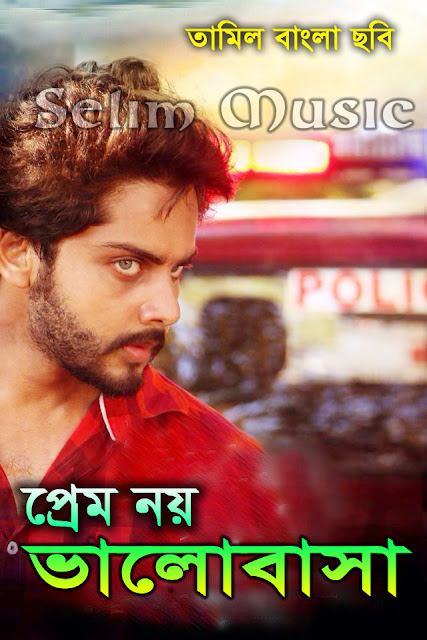 Prem Noy Valobasha (2017) Bangla Dubbed Movie Full HDRip 720p