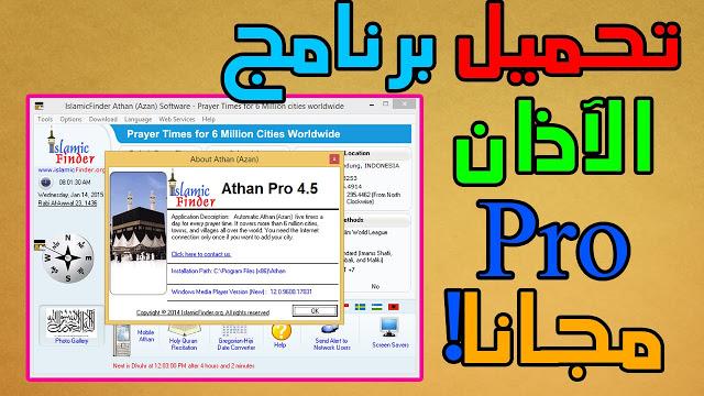 تحميل برنامج Azan ألاذان لسماع صوت الاذان على جهاز الكمبيوتر ومعرفة التقويم الهجرى ألاسلامى