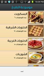 احترف عالم الطبخ مع أفضل برامج الطبخ على الإطلاق