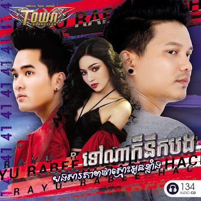 Town CD Vol 134