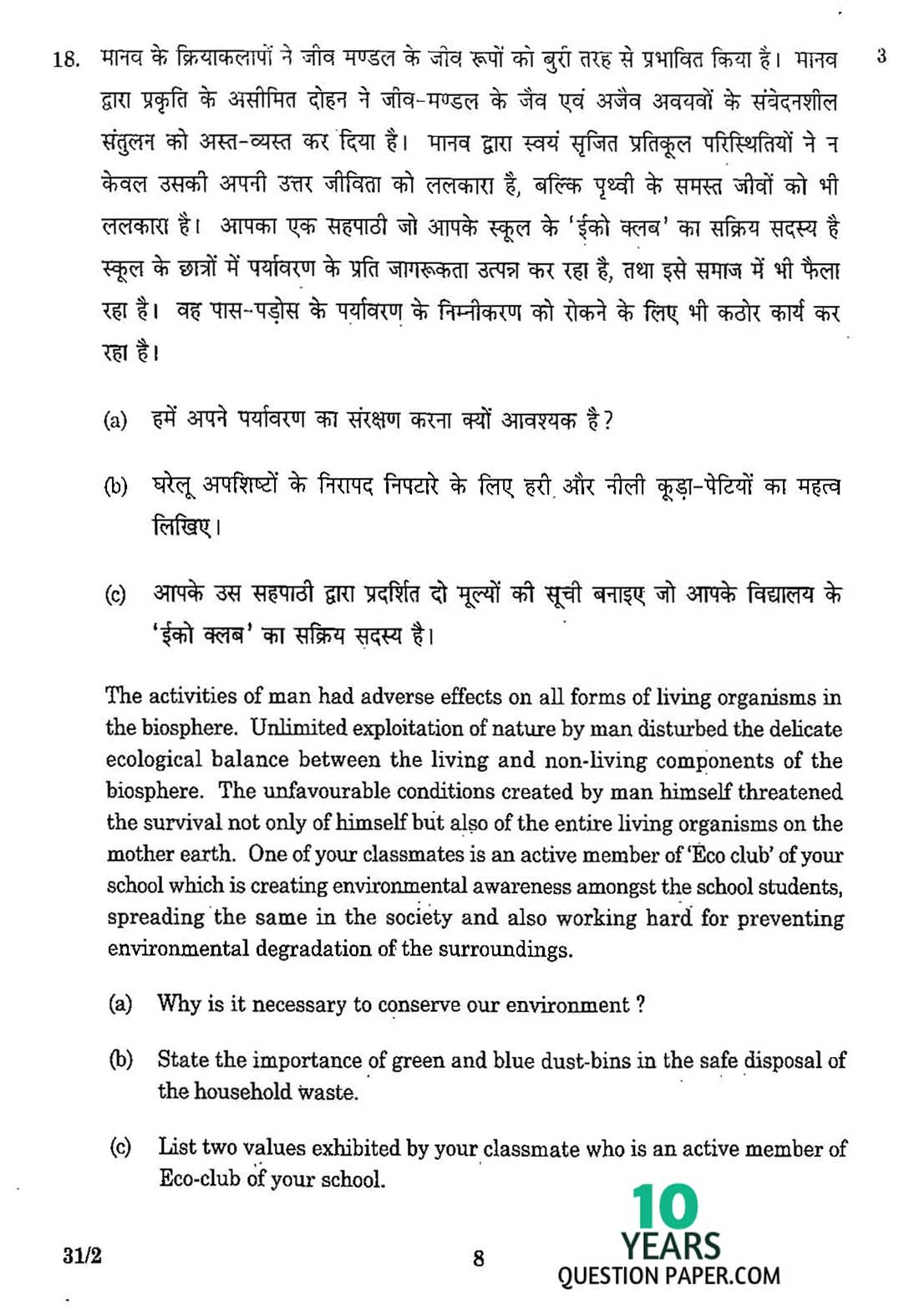 cbse class 10th 2016 Science question paper