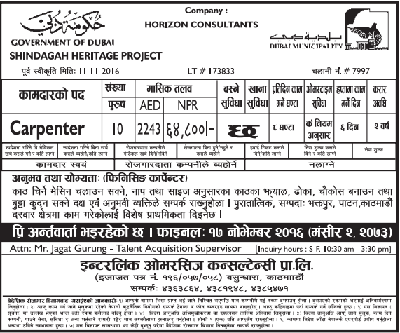 FREE VISA, FREE TICKET Jobs For Nepali In Dubai Salary- Rs.64,800/