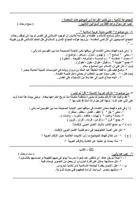 لغة عربية: نماذج امتحانات الوزارة 2016 للثانوية العامة %25D8%25A7%25D9%2584%25D9%2584%25D8%25BA%25D8%25A9%2B%25D8%25A7%25D9%2584%25D8%25B9%25D8%25B1%25D8%25A8%25D9%258A%25D8%25A9%2B%25281%2529_002