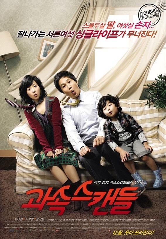 Speedy Scandal (2008)