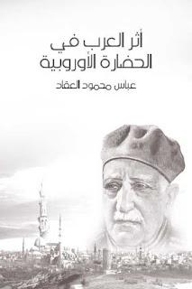 اثر العرب فى الحضارة الاوربية.pdf