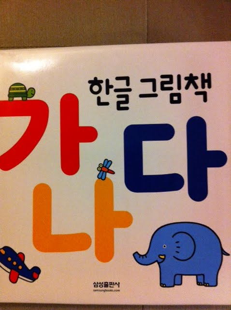 Konglish Baby: Korean bookstore finds