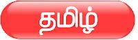 tamil version