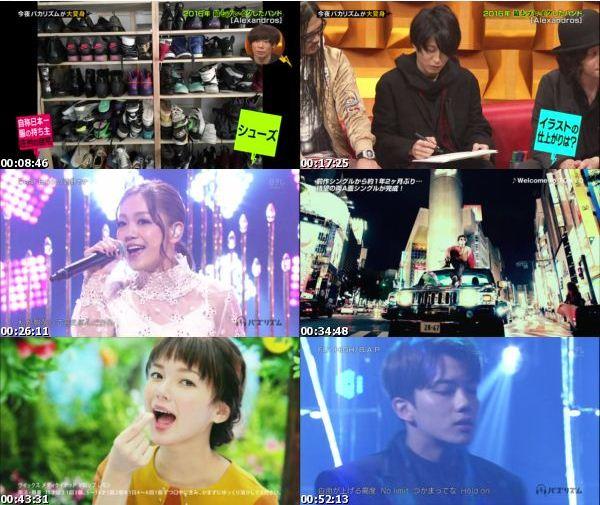 [TV-Variety] バズリズム – 2016.11.11