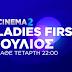 Και τον Ιούλιο οι γυναίκες έχουν την τιμητική τους στον OTE TV