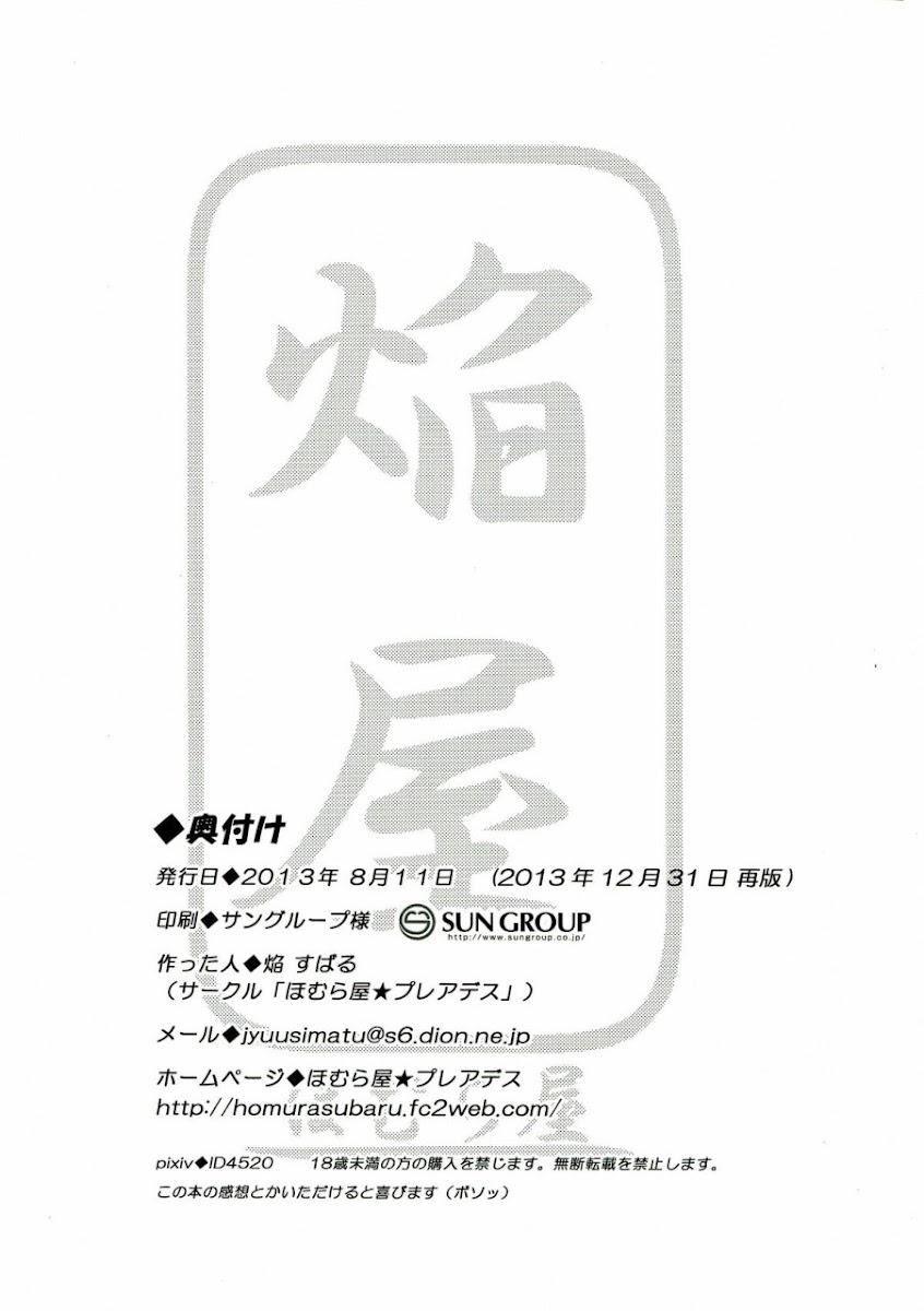 HentaiVN.net - Ảnh 19 - Tuyển tập Yuri Oneshot - Chap 144: Kami Onna
