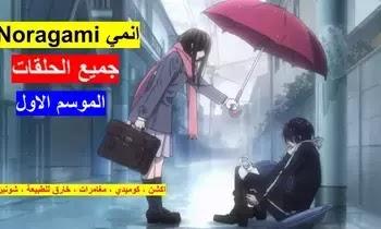 Noragami s01 مشاهدة وتحميل جميع حلقات الموسم الاول من انمي من الحلقة 01 الى 12 مجمع