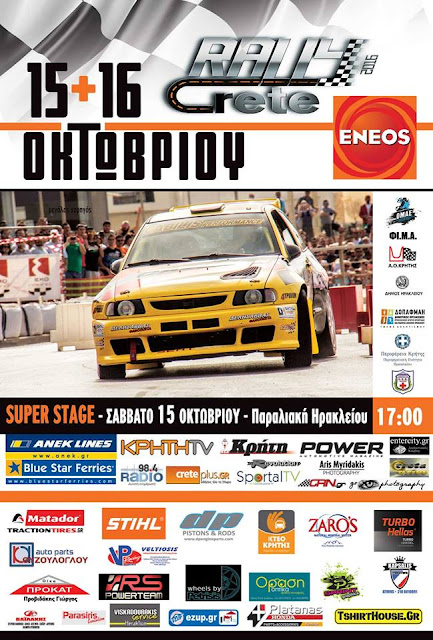 Eneos Rally Crete 2016