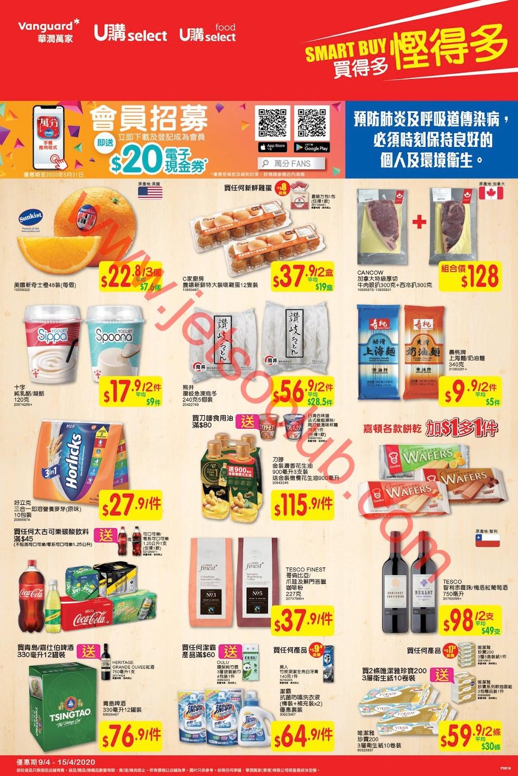 U購 select / 華潤萬家超級市場最新優惠(10/4) ( Jetso Club 著數俱樂部 )