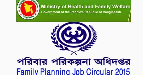 Family Planning Job Circular 2015 | dgfpmis.org - All BD ...