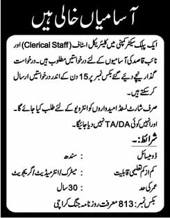 Sindh Domicile Jobs in Public Sector Company Jan 2018