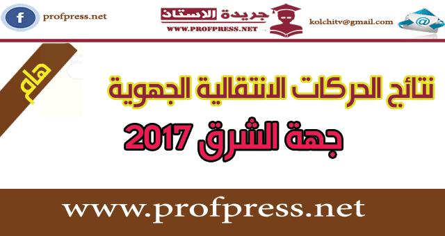 نتيجة الحركة الانتقالية الجهوية لجهة الشرق 2017