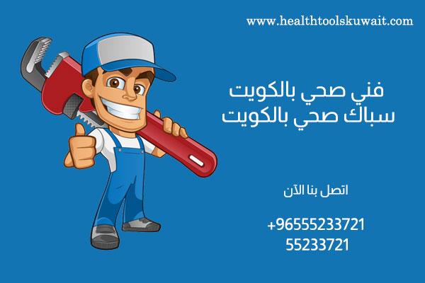 فني صحي بالكويت - سباك صحي بالكويت